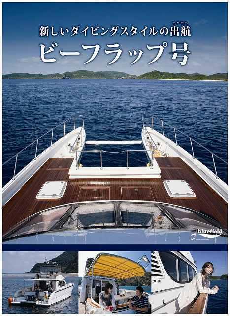 ビーフラップで行く渡名喜1泊ツアー